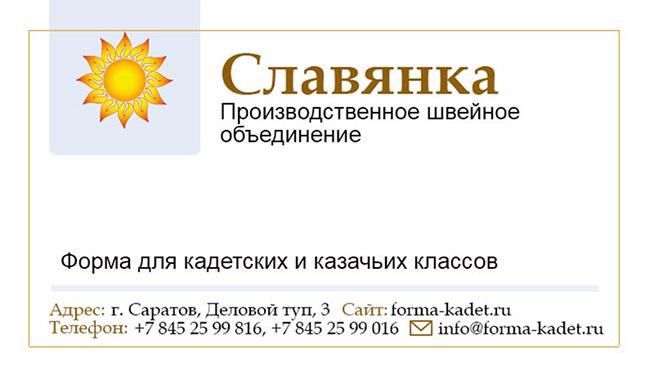 """Производственное швейное объединение """"Славянка"""""""